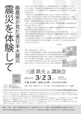 130323三浦鉄夫講演bill130218草田fix_R.jpg