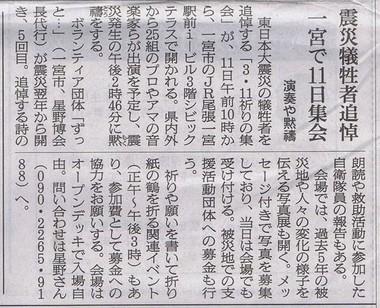 160307anp尾張29震災犠牲者追悼一宮で3.11岡本真幸_1.6w.jpg