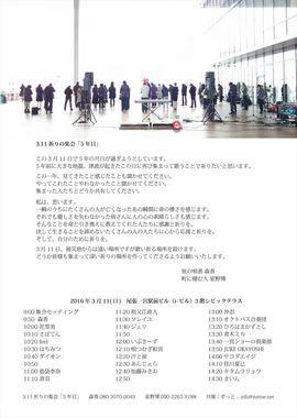 160311_3.11祈りの集会「5年目」160310出演者共催ずっと_1.6w.jpg