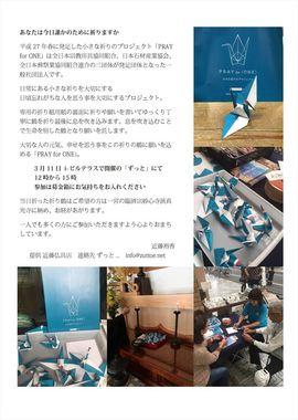 160311pray for one 近藤裕香160225_1.6w.jpg