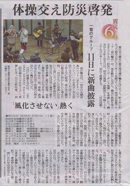 170309読売NP31愛知名古屋圏 音の輪会trim_16w.jpg