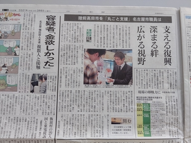210306-082136-20210306 cnp 名古屋市職員東北丸ごと支援_H12.JPG
