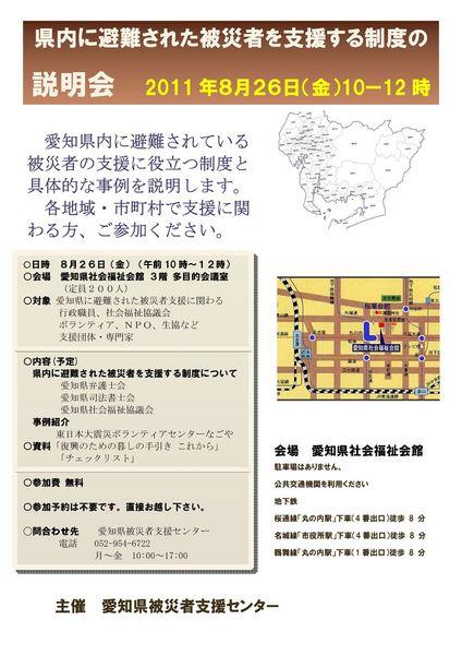 230826 被災者支援制度説明会 チラシ_R.jpg