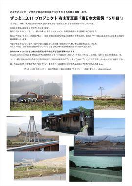 """ずっと...3.11プロジェクト 有志写真展  『東日本大震災""""5年目""""』160311_160304松原SSS_1.6w.jpg"""