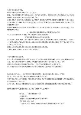 もうすぐ3月11日です311にお寺で鐘ついて120228今井田_R.jpg