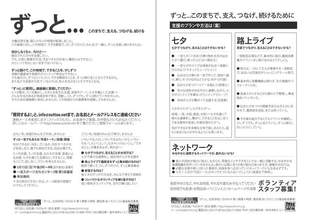 zutto_flyer_110422BWyoko_R.jpg